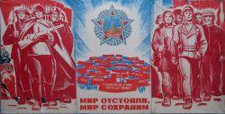 Триптих плакат Мир отстояли